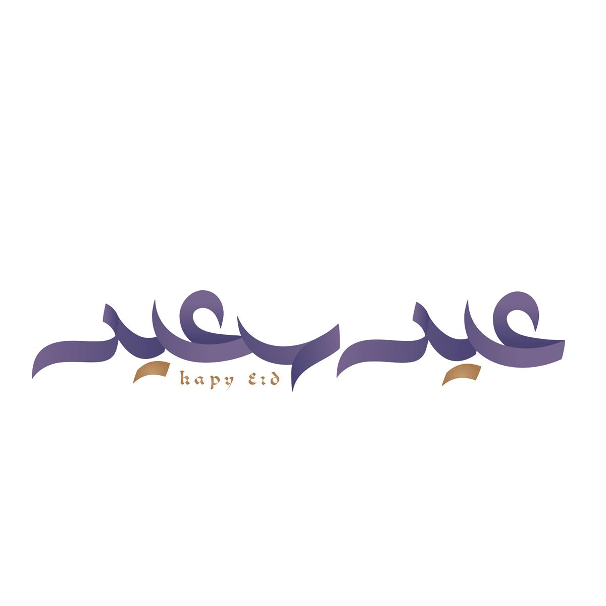 4 Eid Typography For Free . مجموعة مخطوطات بمناسبة العيد  7b3b8542377267.57cab4d4c0525