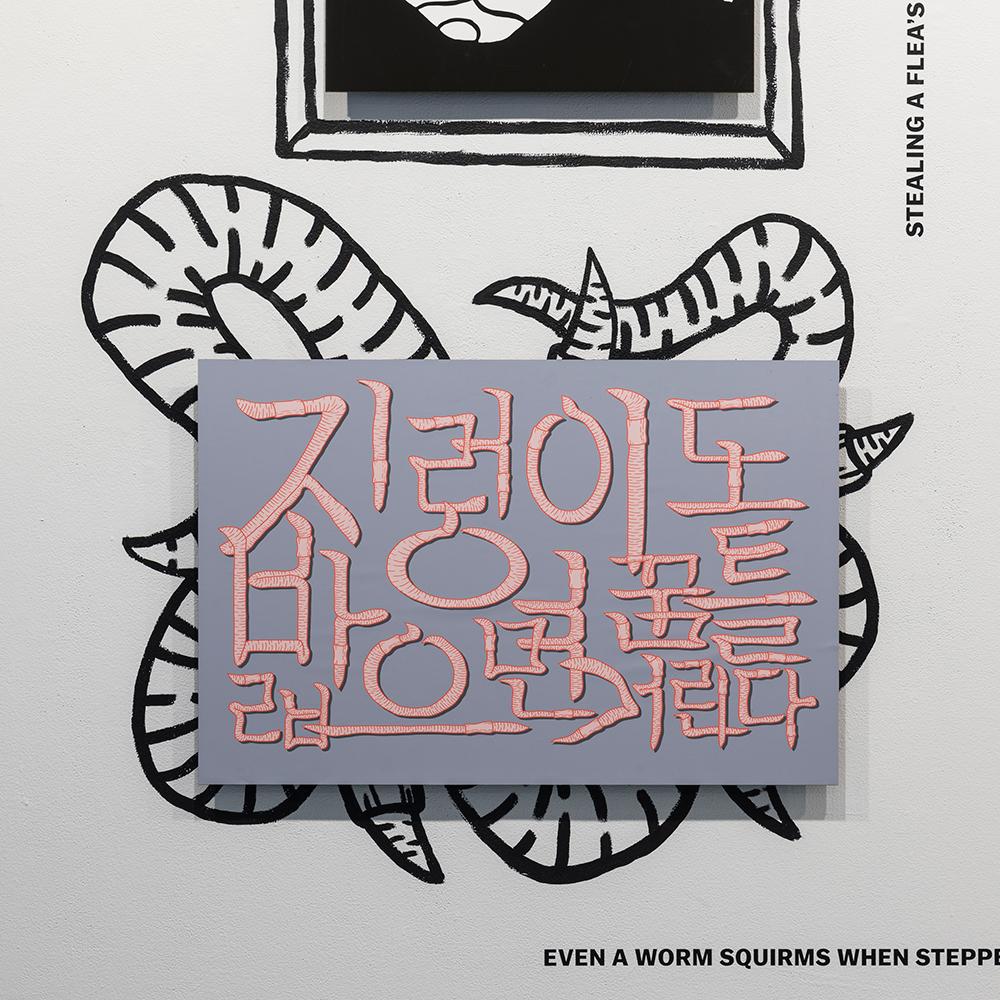 Hangul proverbs korean type adaa_2015 adaa_school maryland_institute_college_of_art adaa_country united_states adaa_illustration