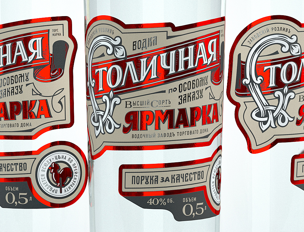 Fair russian Vodka capital Retro