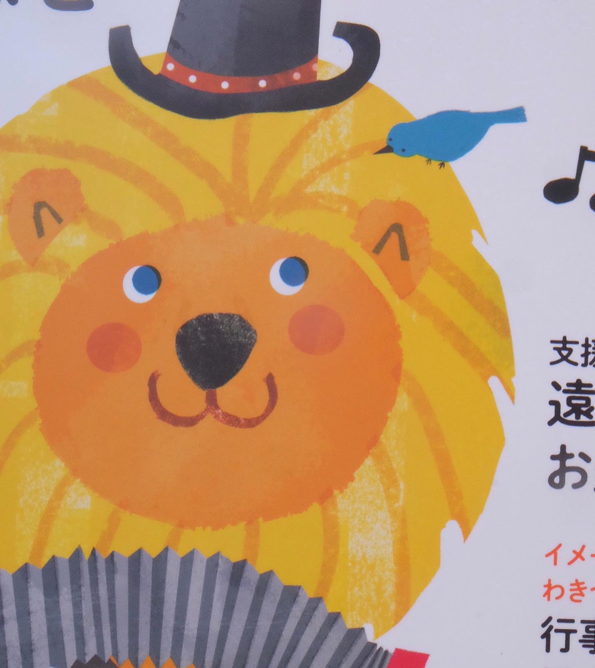 animal book cover children Fun kids lion