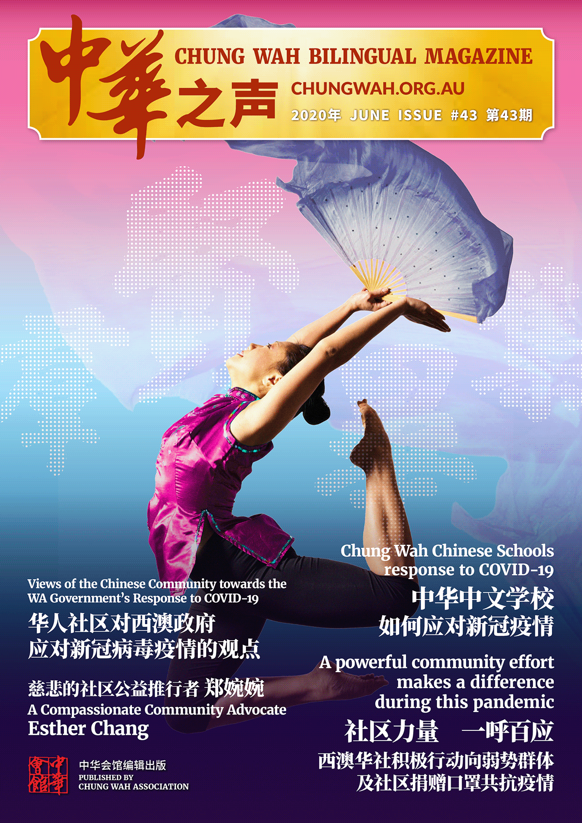 Chung Wah Magazine Issue 43, 2020