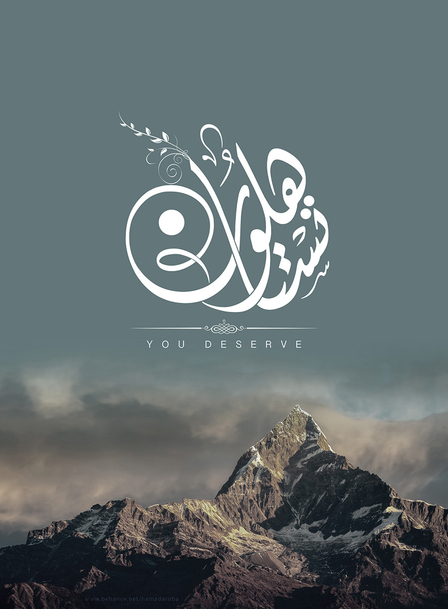 arabic calligraphy Arabic Logos arabic branding arabic typography design egypt calligraphy art photo shop ILLUSTRATION  Advertising