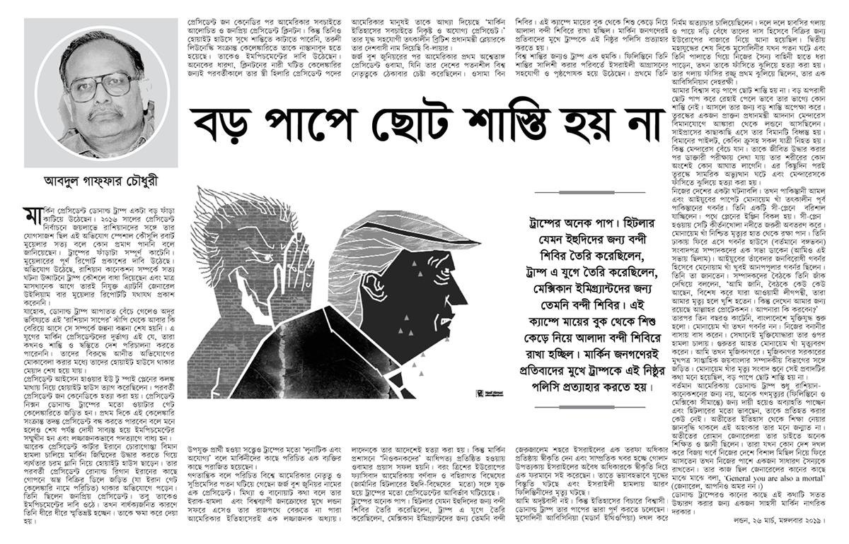 Bangladesh political issu editorial illustation editorial gaza Nikita Khrushchev black and white Mamtabanarzee