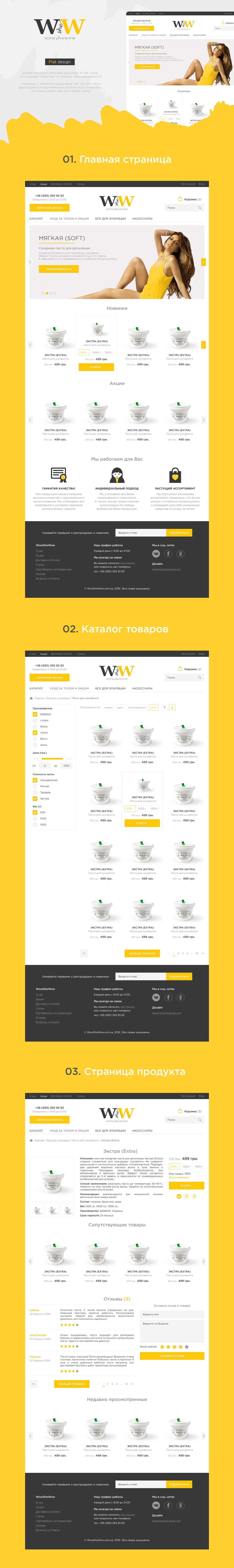 girl wowshewow Internet-Shop web-design flat