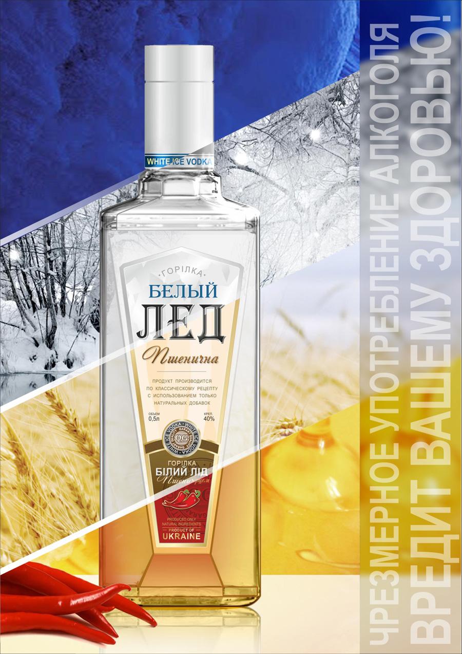 White Ice vodka