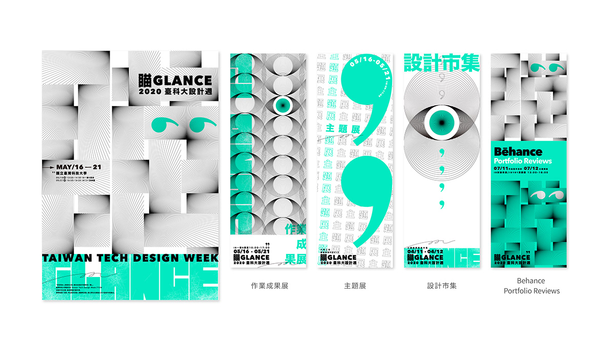 glance motion design week graphic design  key visual Poster Design TAIWAN TECH typography   risograph risograph printing