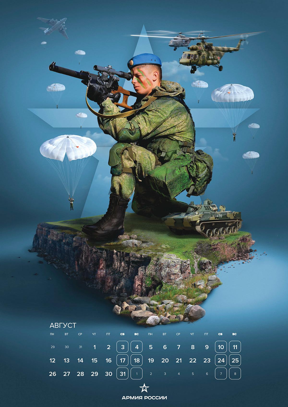 calendar,army of russia,soldier,print,dizaf,Армия России