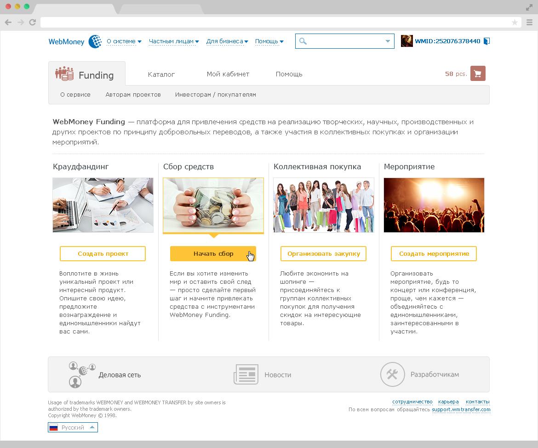 funding crowdfunding Website design Webdesign webmoney redesign diseño