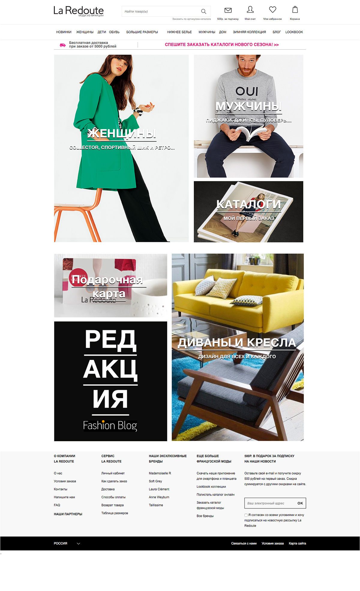La Redoute Home Page On Behance