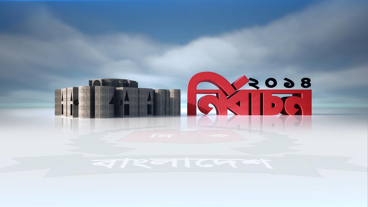 Bangladesh Election 2014