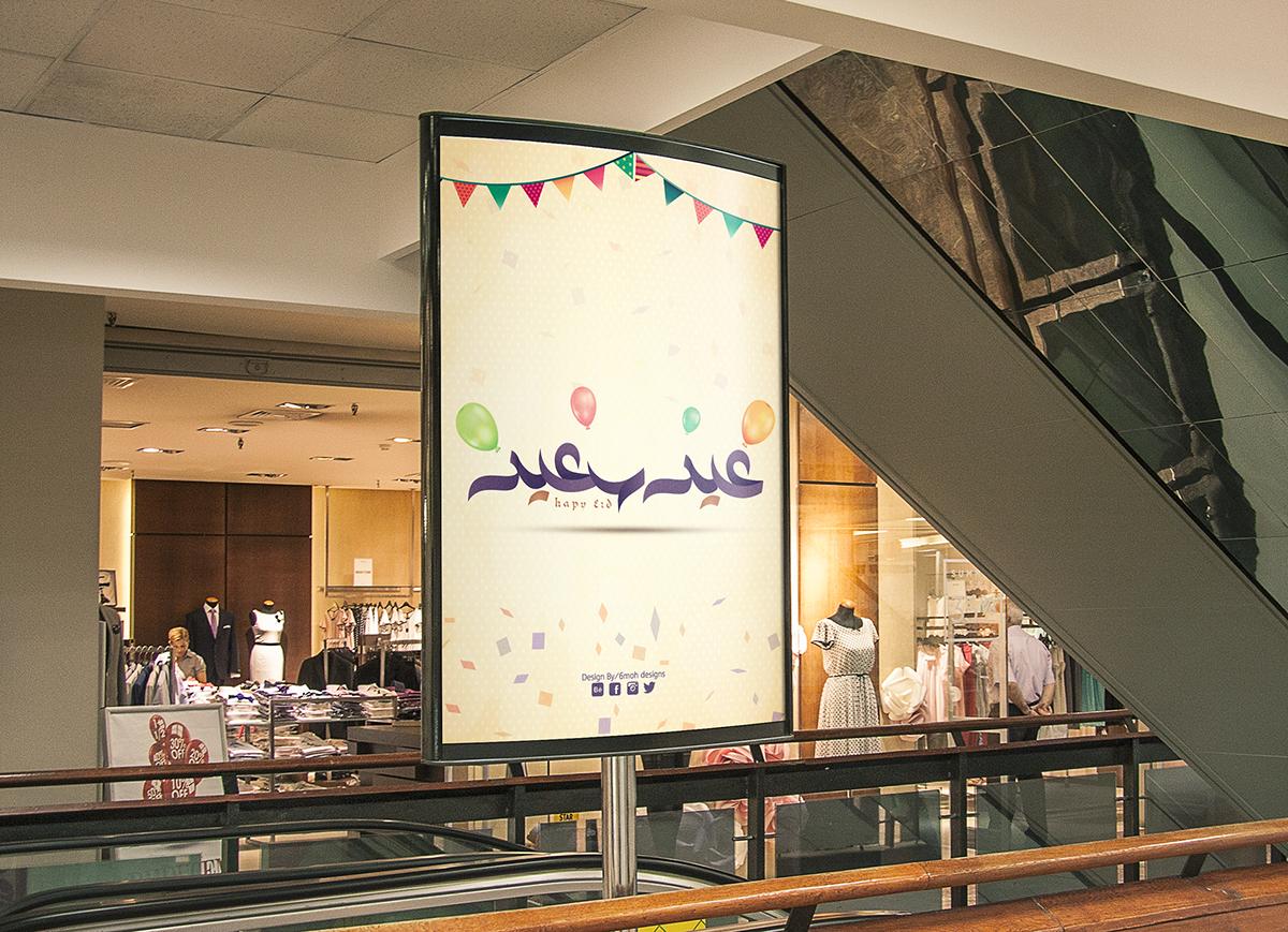4 Eid Typography For Free . مجموعة مخطوطات بمناسبة العيد  832e7742377267.57cbf16d8ecc6