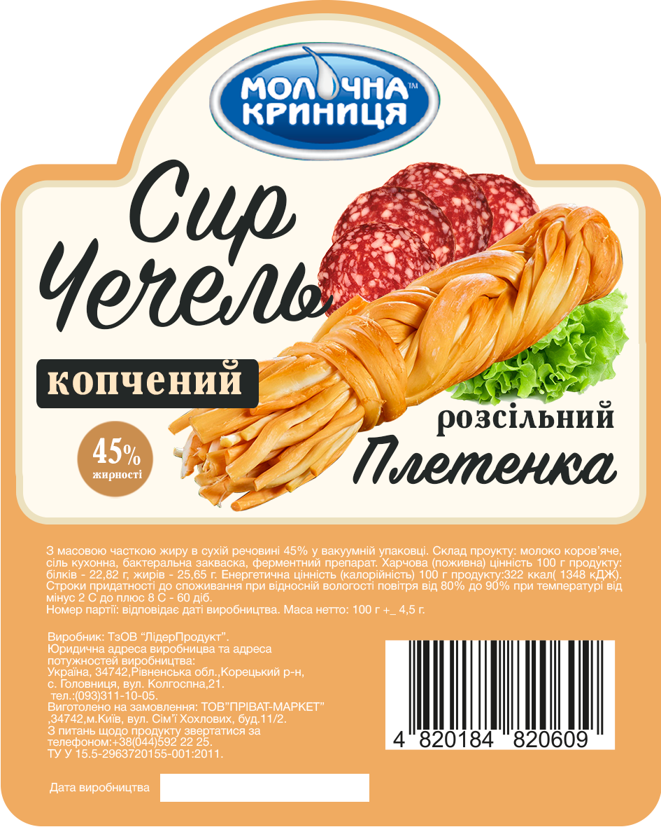 Cheese package design