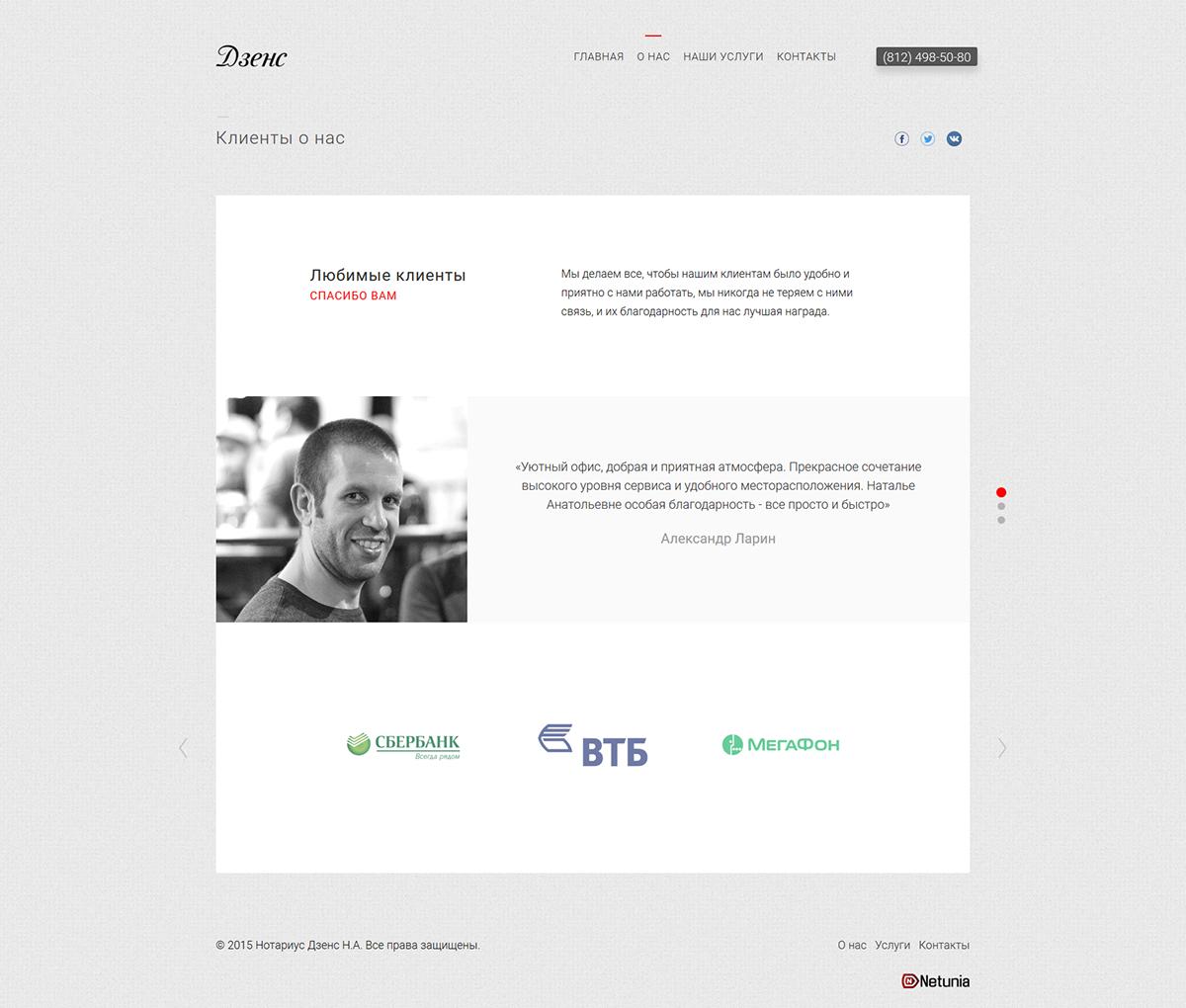 стильный дизайн красивый сайт адаптивный мобильный сайт сайт нотариуса