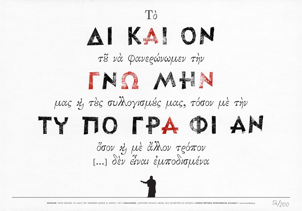 Αρχείο Οπτικής Επικοινωνίας Ελλάδα