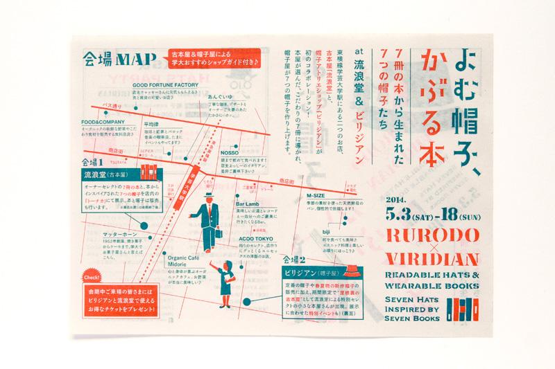 DM タイポグラフィ 帽子 Hats book Eventvisual leaflet