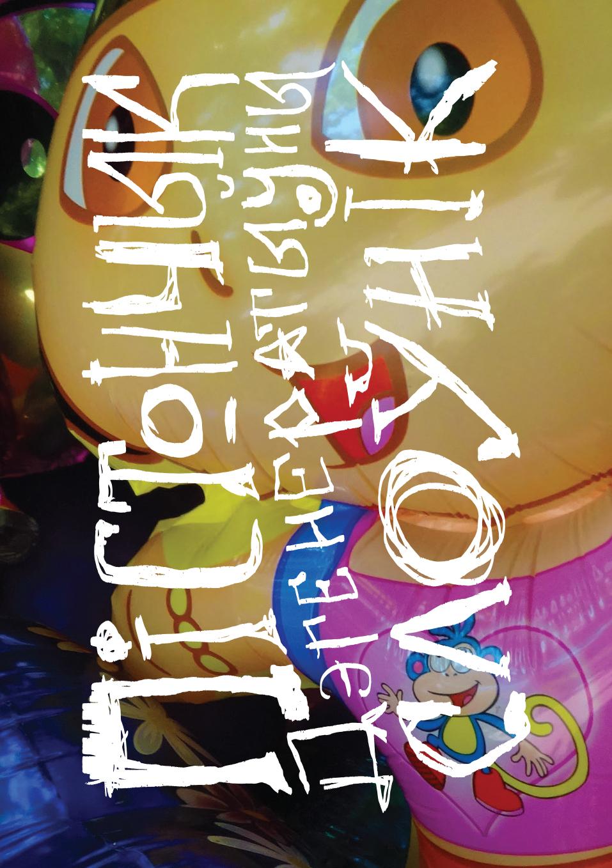 krok book cover Poetry  paperback ukraine sea