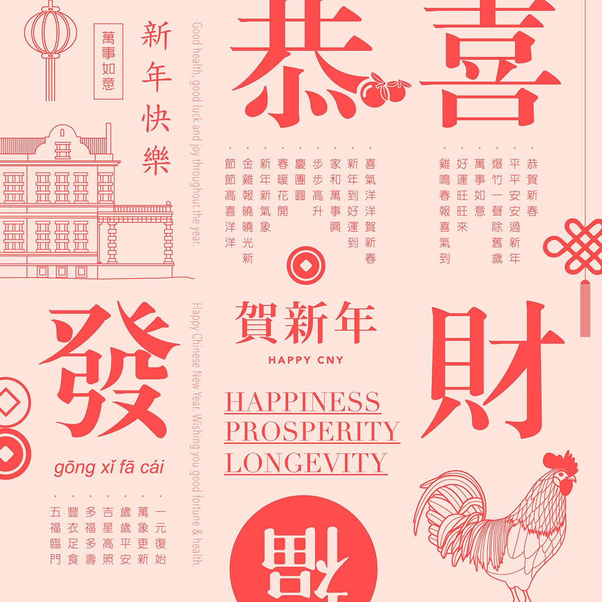 Cny Greeting Card Design 2017 On Behance