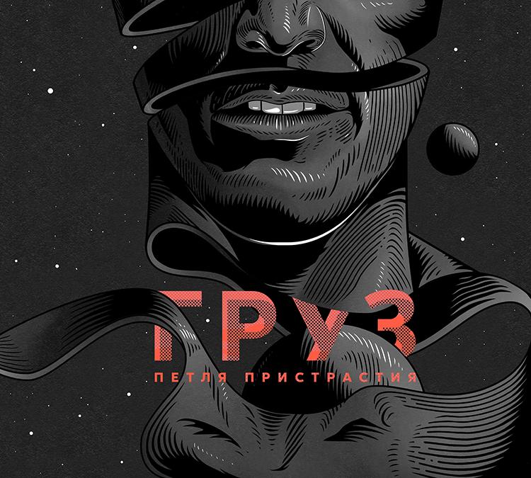 cover cd Album album cover digipack music design editorial CD cover poster design vinyl post-punk