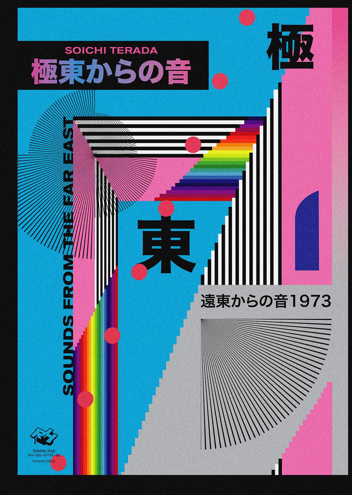 packaging design music design electronic music vinyl design album artwork contemporary design Japanese Graphic Design