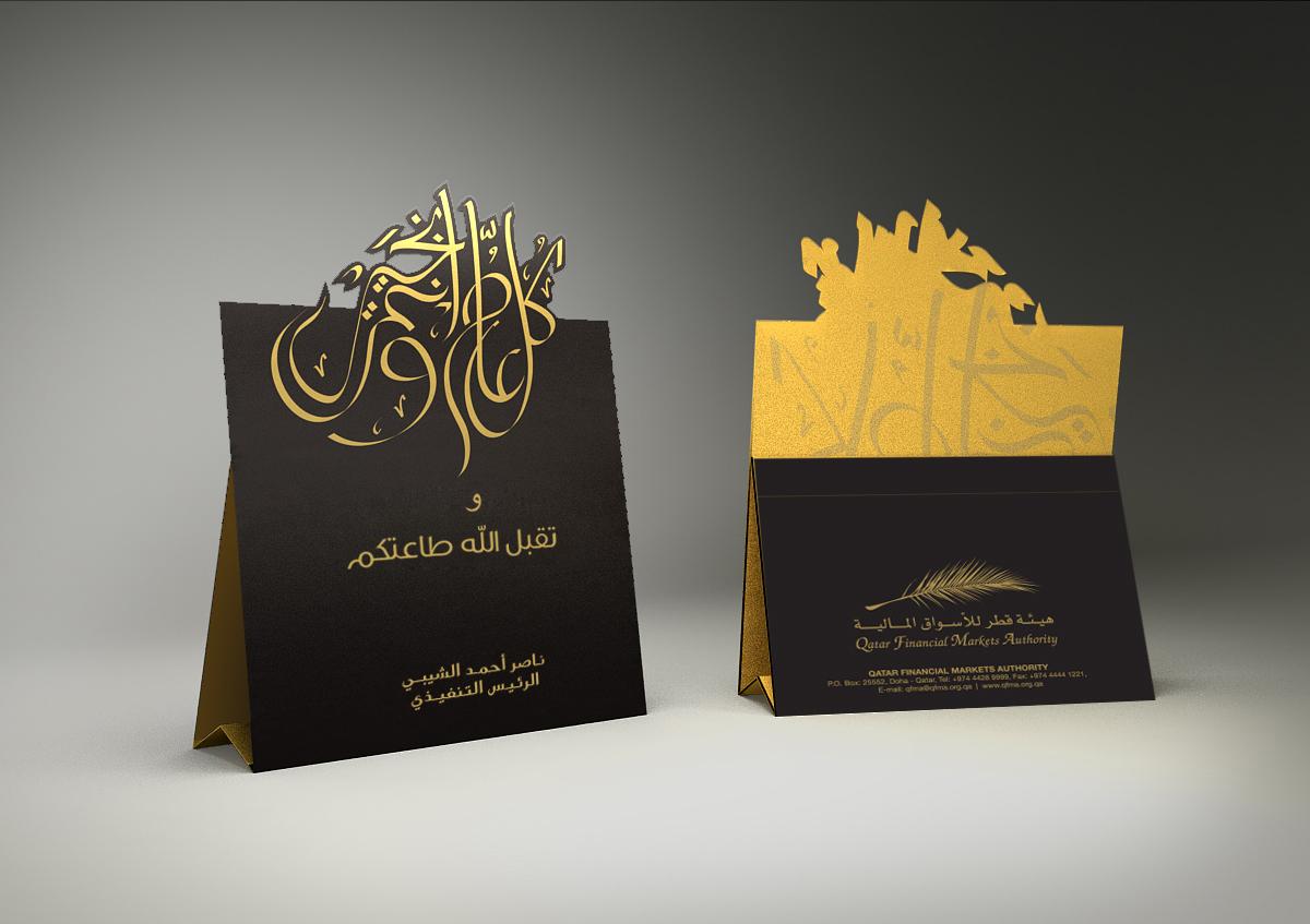 Eid Mubarak Greeting Card Arabic On Behance