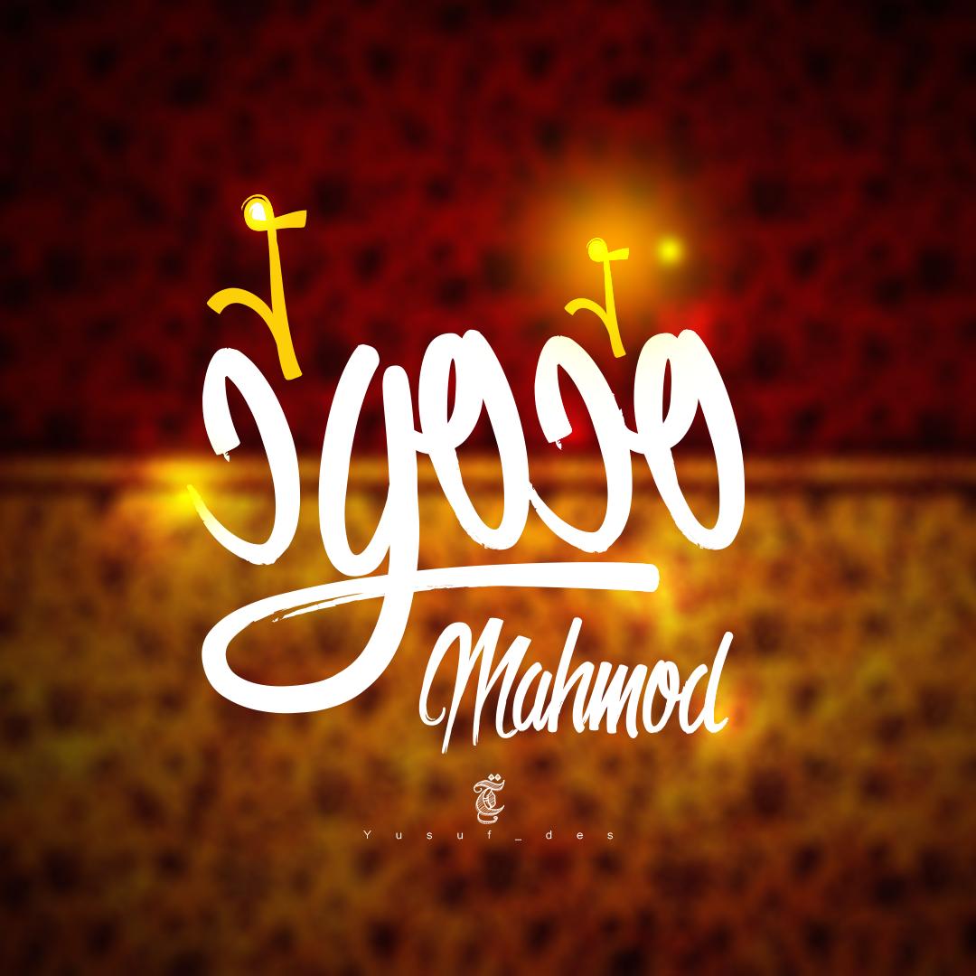971ca543266597.57e9985697960 - مخطوطات عربية الستليتر 20 اسم بطريقة احترافية