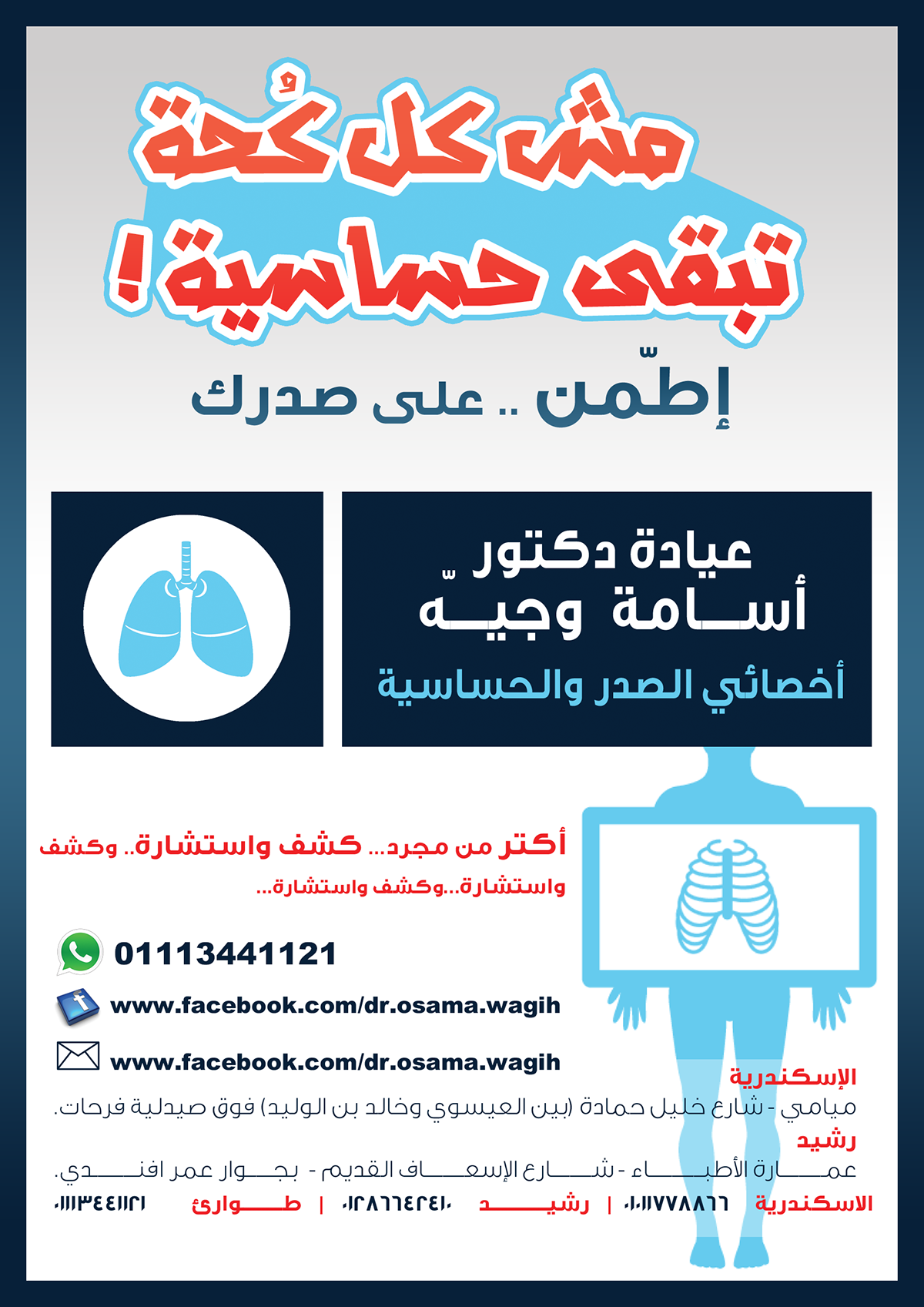 clinic campaign flyers on behance