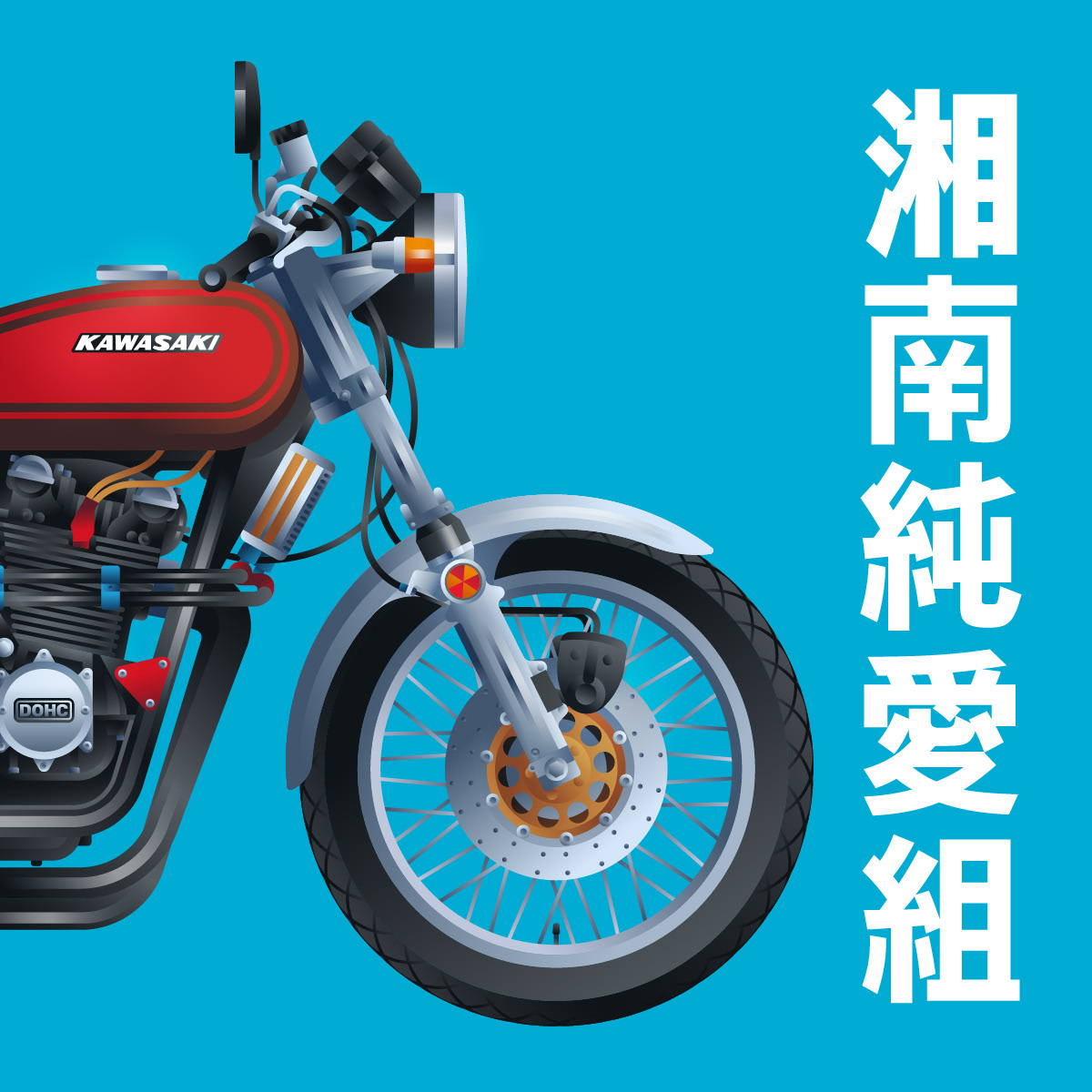 anime Geometrical gradients Great Teacher Onizuka gto Kawasaki manga motorbike shonan junai gumi vectors