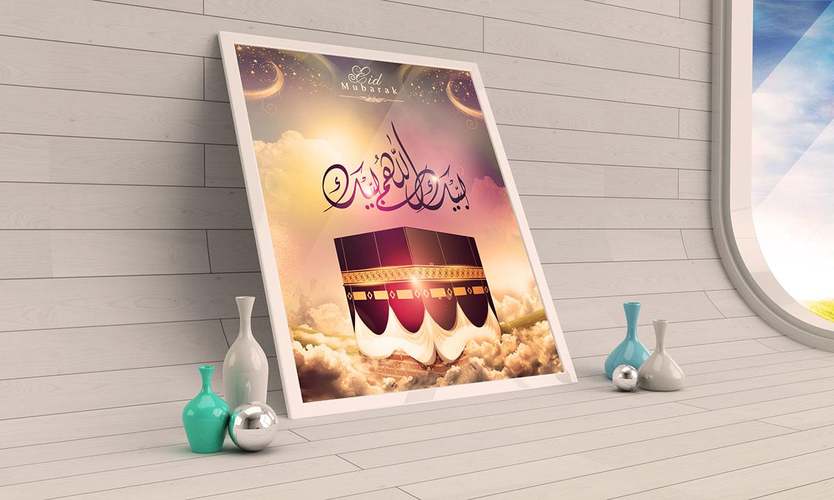 نتيجة بحث الصور عن تصاميم عيد الأضحى psd