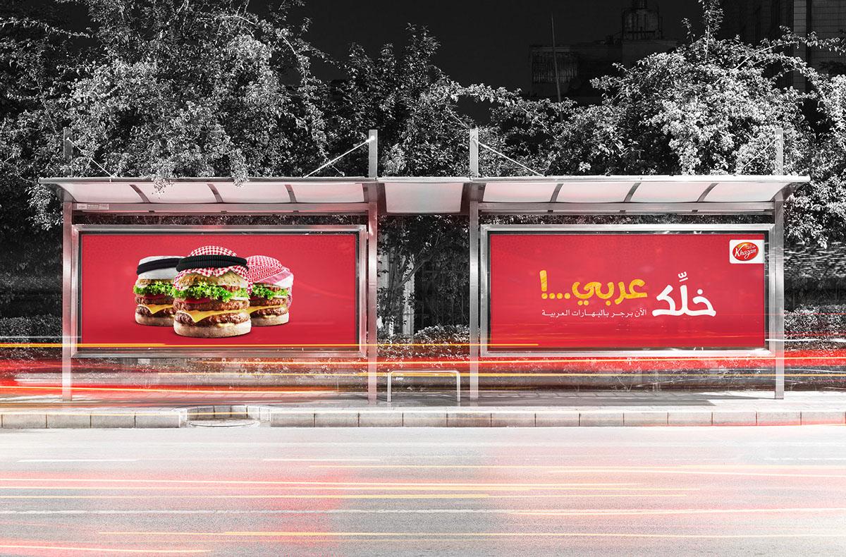burger,arabic,advertising poster