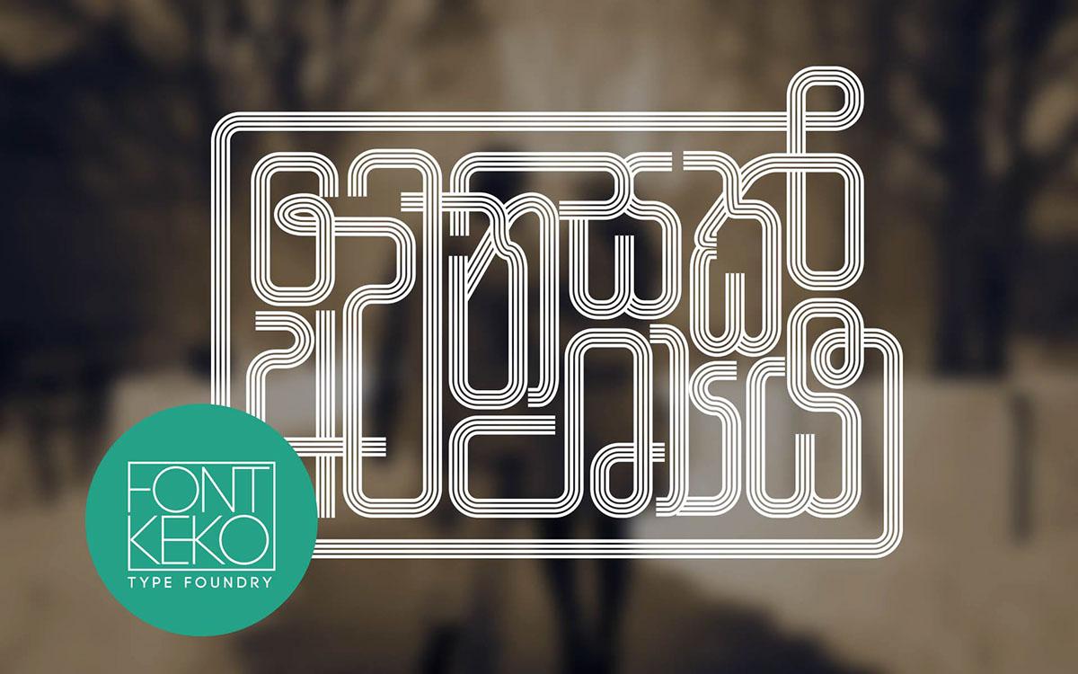 Font Keko-Sinhala Font Design on Pantone Canvas Gallery