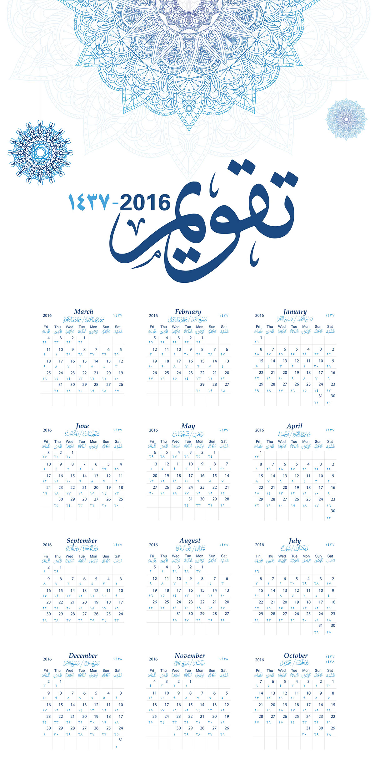 Islamic Finder Calendar 2016 | Search Results | Calendar 2015