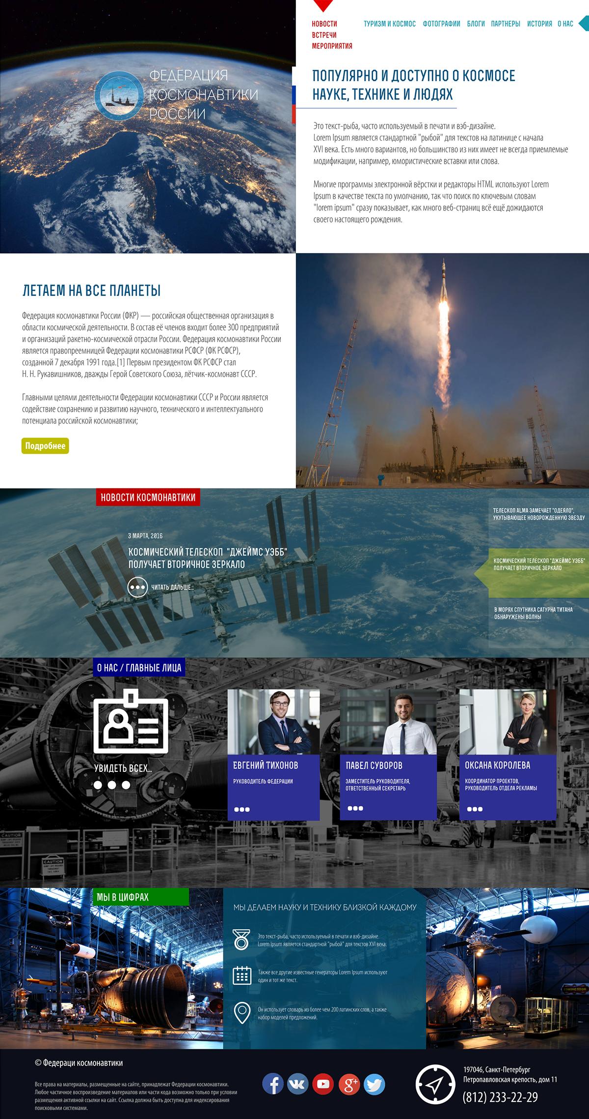 красивый дизайн умная картинка адаптивный дизайн  сайт для организации