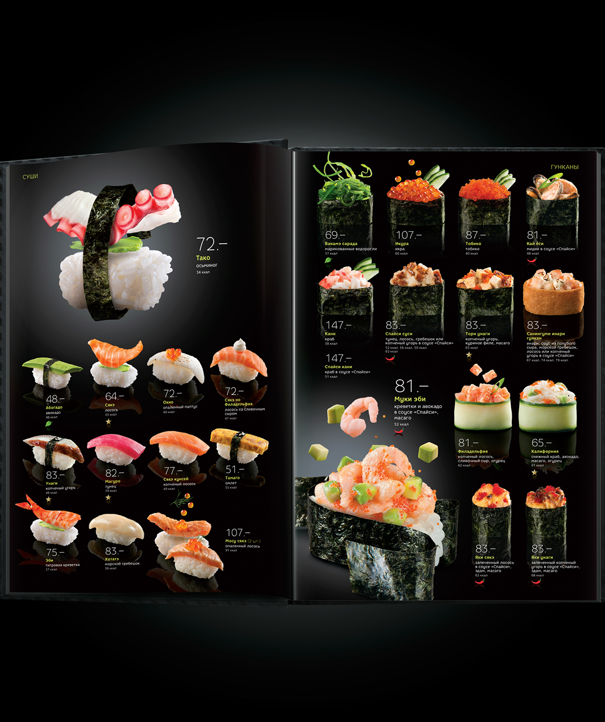 Yakitoriya zero gravity menu on behance for Max fish menu