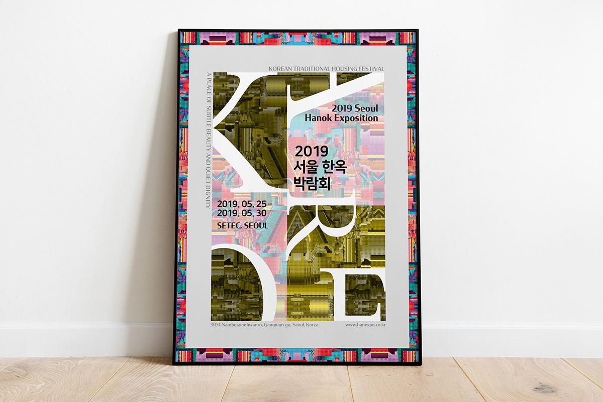 Poster Design Exhibition Design  graphic design  MICA GD MICA GD MFA HANOK hanok poster