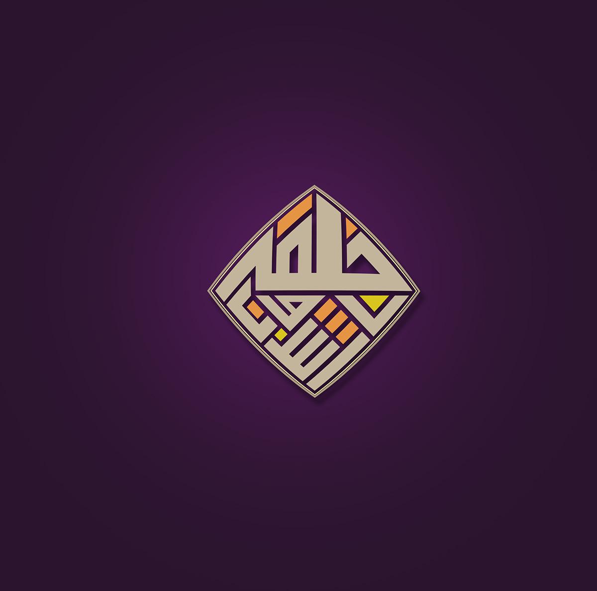 Arabic Islamic Logo and T Shirt Design on Behance