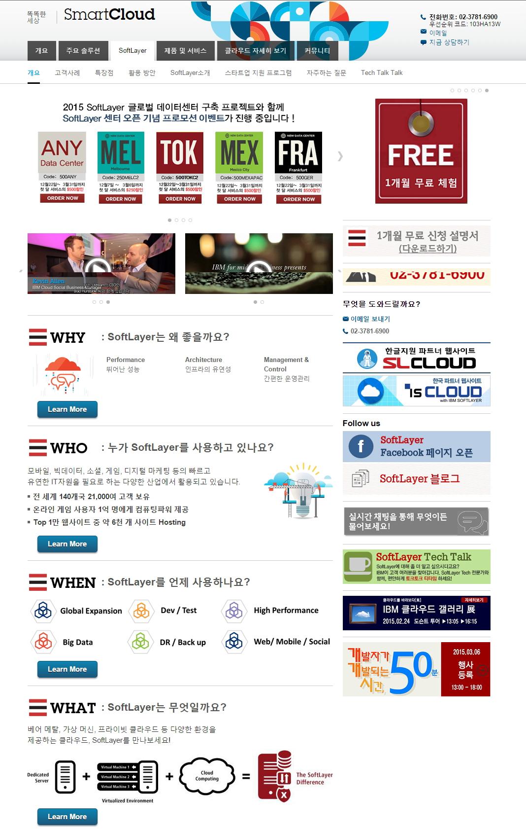 SoftLayer IBM Korea