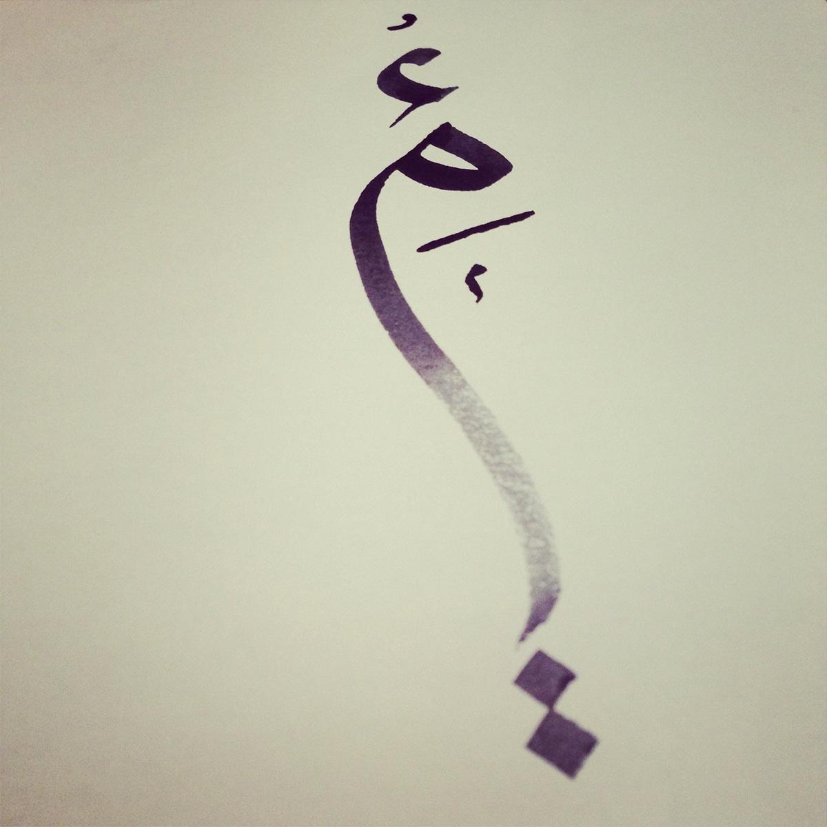 الخط العربي أمي On Behance