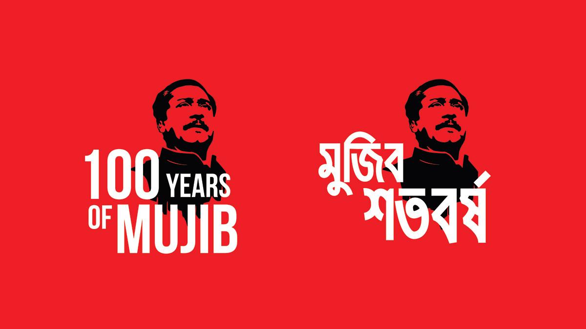 Bangabandhu Bangladesh Icon mujib political leader Sheikh Mujib