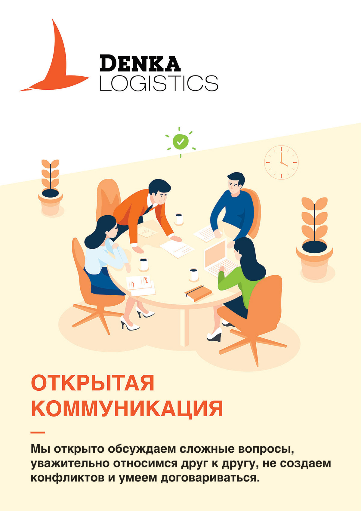 ILLUSTRATION  logis logistocs Character design  flat people work team design characters delivery