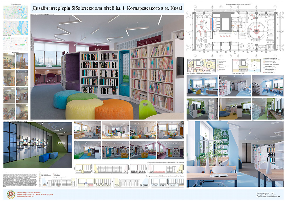 Design Of Children S Library Interior On Behance