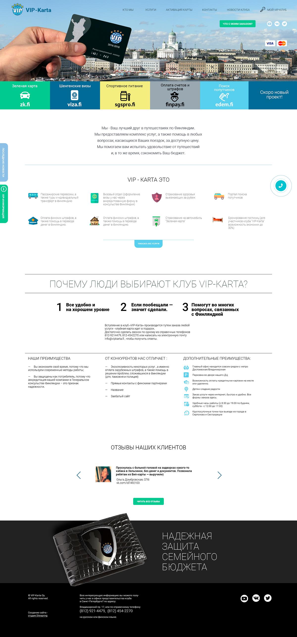 Финляндия сайт болгария бяла недвижимость