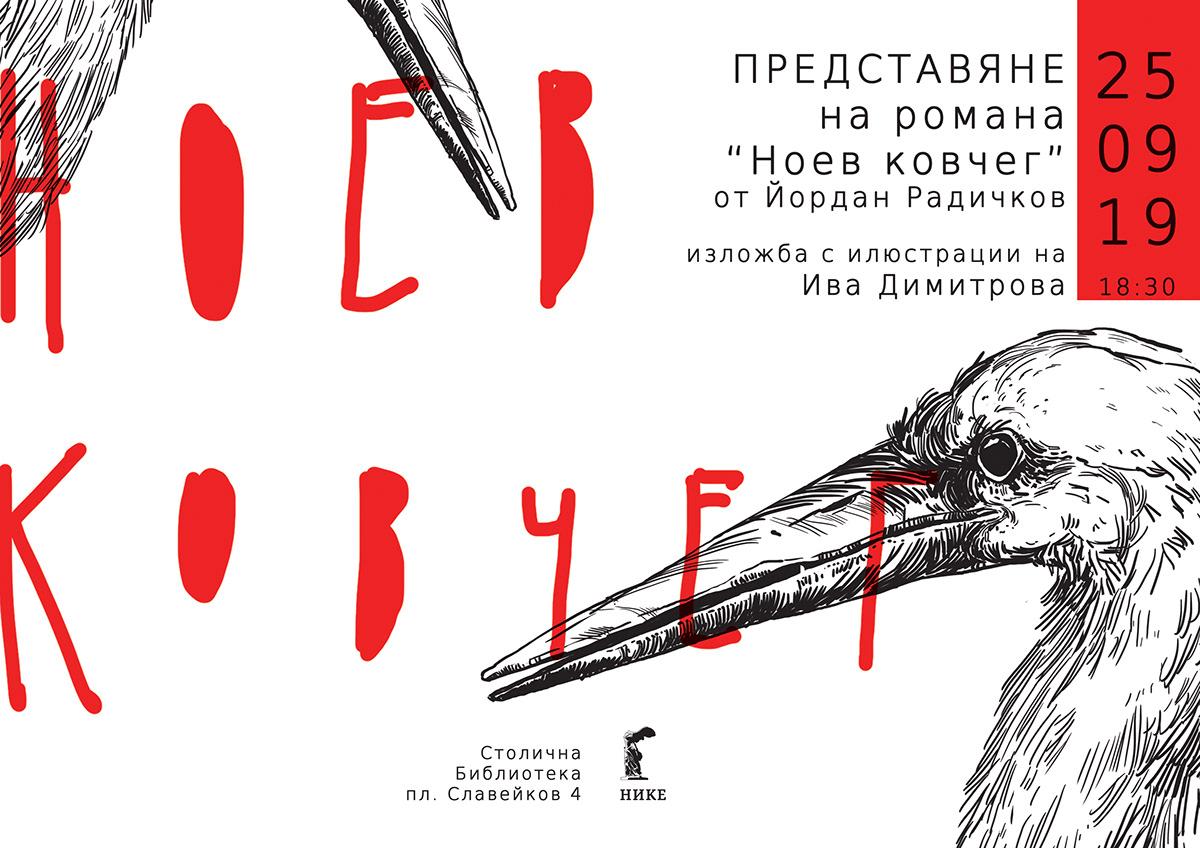 iva dimitrova Yordan Radichkov graphic illustrations Book Cover Design stork black and white linework dotwork animal illustration animalistic
