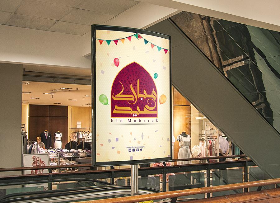 4 Eid Typography For Free . مجموعة مخطوطات بمناسبة العيد  A9221842377267.57cc620a3f924