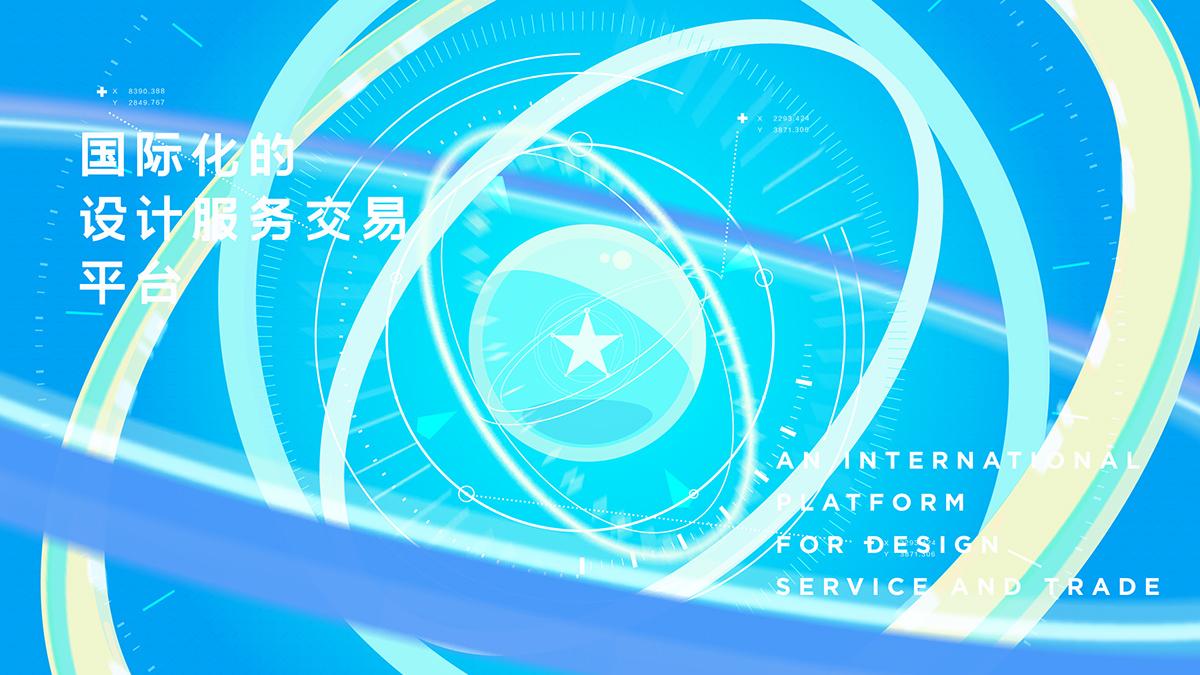 Beijing DesignWeek Opening Video mograph Motion graphics