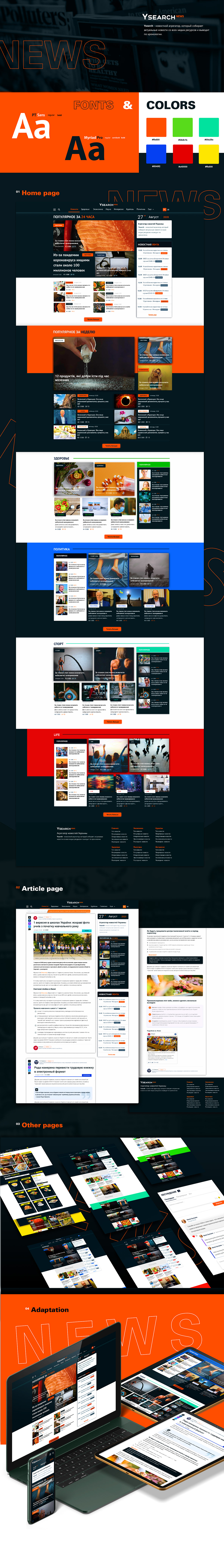 news UI ux Webdesign Website новости сайт