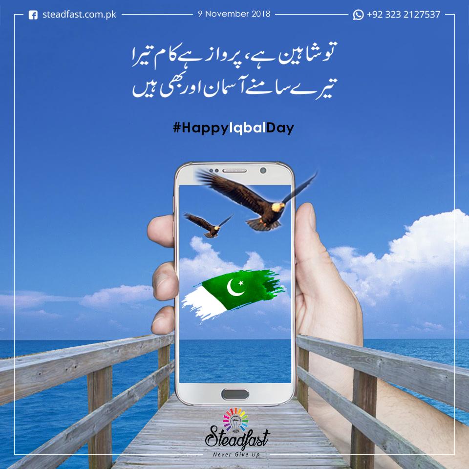 iqbal day 9 November Allama Iqbal Youm-e-Iqbal Pakistan