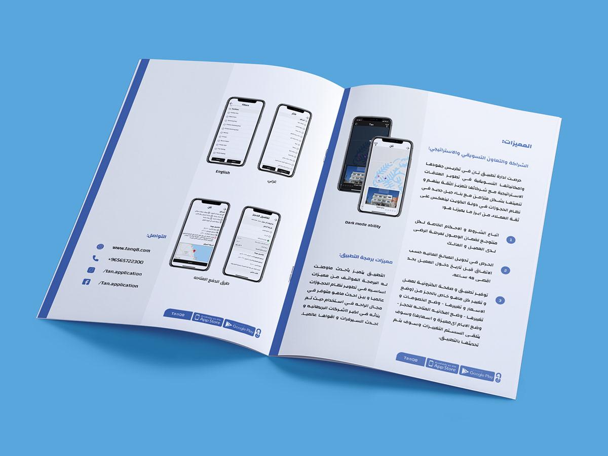 a4 app booklrt brochure clean design paper profile