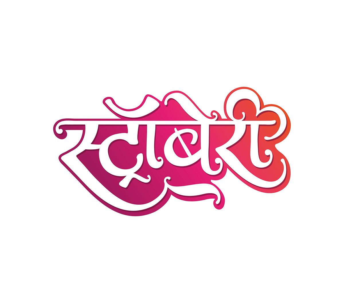 Download Marathi Calligraphy Fonts - Download Marathi Font