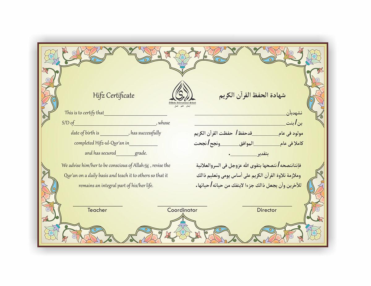 Certificate: Hifz-ul-Qur'an on Behance