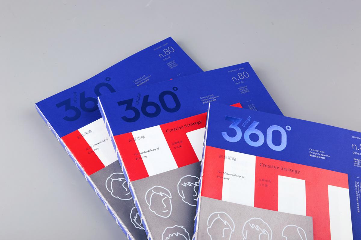 design360 design magazine editorial print Layout brand Creative strategy